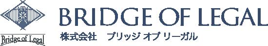 株式会社ブリッジ・オブ・リーガル